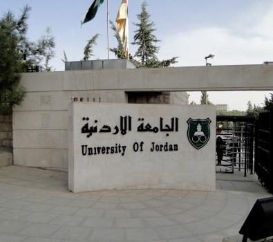 منح دراسية في الأردن للعام ( 2019 / 2020 ) موقع حديث الصباح