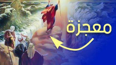 معجزة يوم عاشوراء - موقع حديث الصباح
