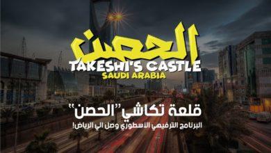 Photo of برنامج الحصن في السعودية مراجعة شاملة و شرح طريقة التسجيل في البرنامج