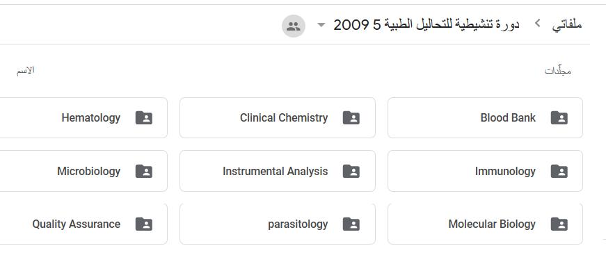 دورة تنشيطية للتحاليل الطبية شهر 5 عام 2009
