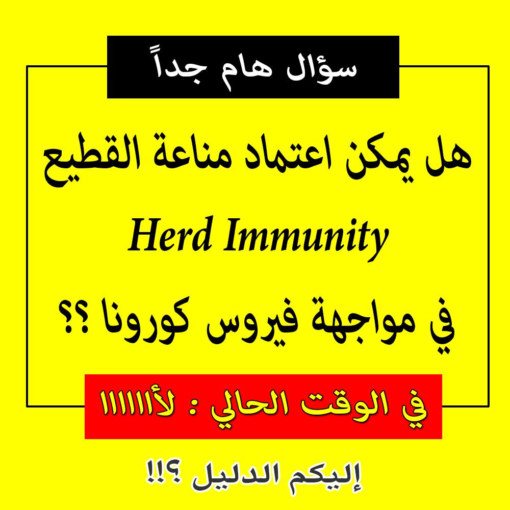 مناعة القطيع Herd Immunity في مواجهة فيروس كورونا