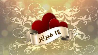 قصة عيد الحب 2021
